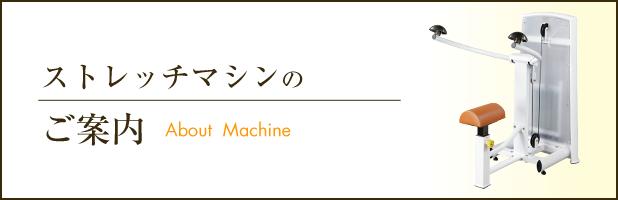 ストレッチマシンのご案内