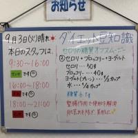 9月3日(火)